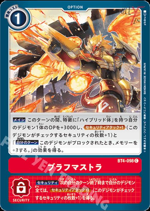 Atomic Inferno BT4-098 C