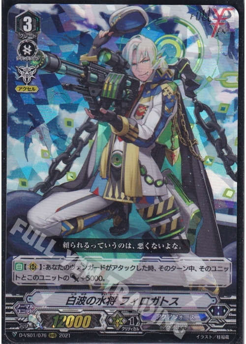 Marine General of White Waves, Philogatos D-VS01/076