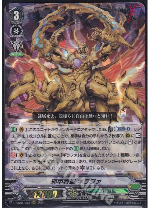 Evil Armor General, Giraffa D-VS01/078