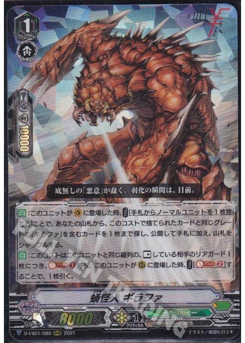 Pupa Mutant, Giraffa D-VS01/080