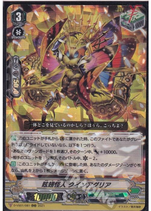 Dazzling Wings Mutant, Quinn Agria D-VS01/081