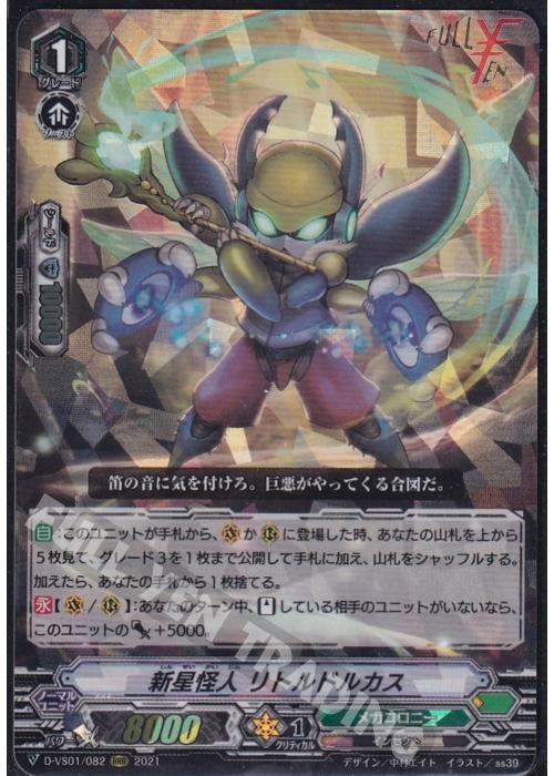 New Face Mutant, Little Dorcas D-VS01/082