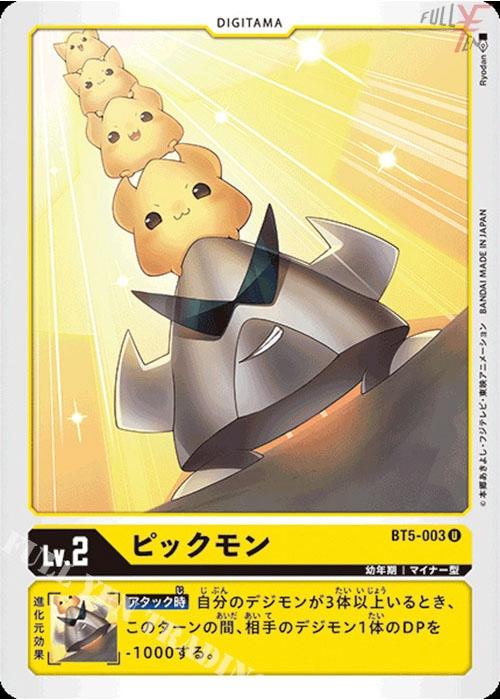 Pickmon BT5-003 U