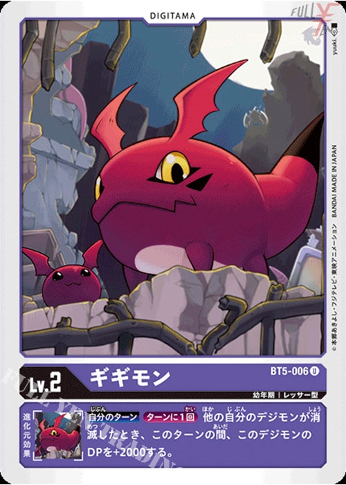 Gigimon BT5-006 U