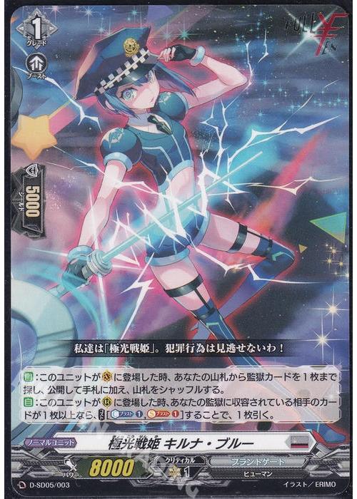 Aurora Battle Princess, Kyanite Blue D-SD05/003