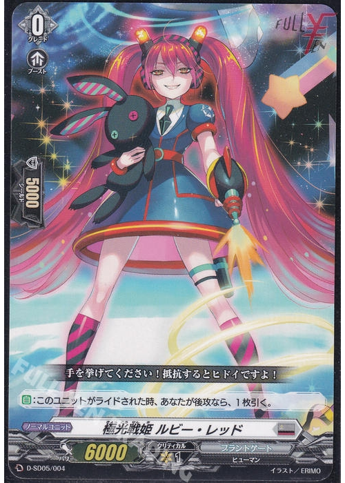 Aurora Battle Princess, Ruby Red D-SD05/004