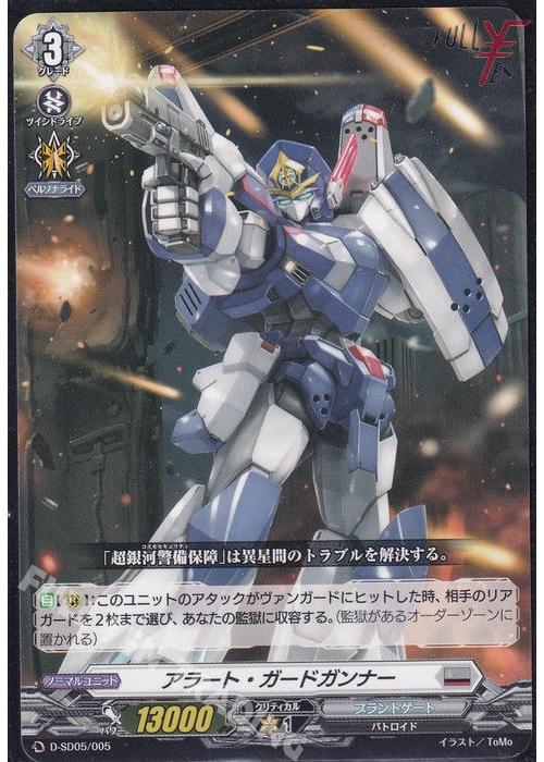 Alert Guard Gunner D-SD05/005